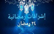 إشراقات رمضانية...٢٤ رمضان