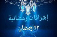 إشراقات رمضانية... ٢٢ رمضان
