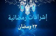 إشراقات رمضانية... ٢٣ رمضان